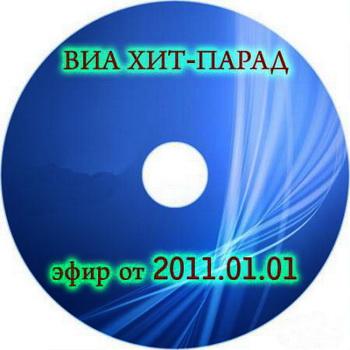 ВИА ХИТ-ПАРАД глицерид с 0011...